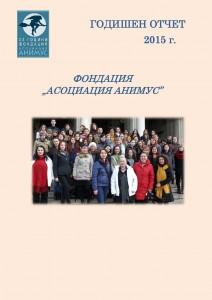 cover Annual_Report_2015_BG
