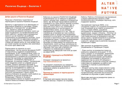 ALF_Newsletter_1_Bulgarian