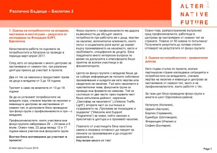 ALF_Newsletter_2_Bulgarian