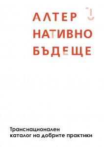 Catalogue Alternative Future - BG