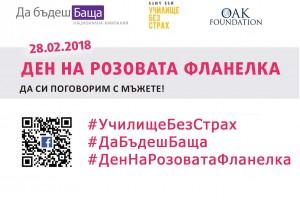 Pink_Shirt-2018 novina