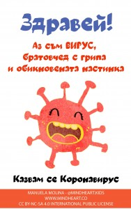 Коронавирус cover